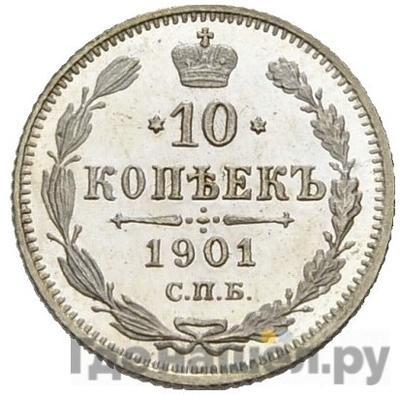 Аверс 10 копеек 1901 года СПБ АР