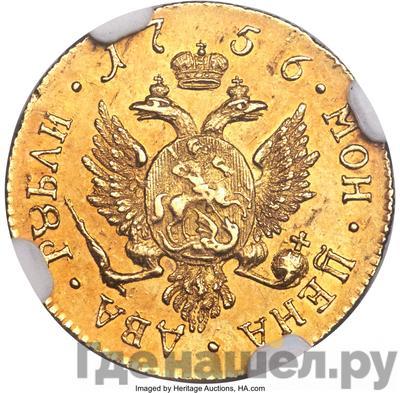 Реверс 2 рубля 1756 года СПБ Для дворцового обихода