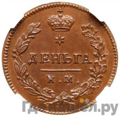 Реверс Деньга 1816 года КМ АМ