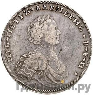 Аверс 1 рубль 1707 года G Портрет работы Гуэна