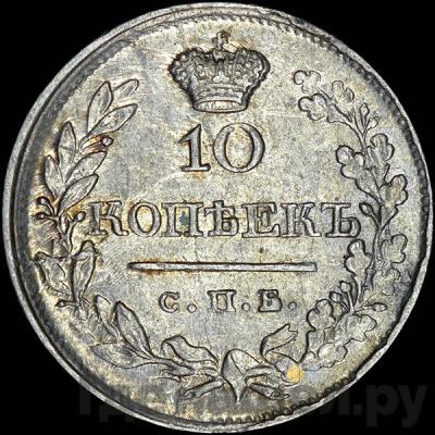 Аверс 10 копеек 1820 года СПБ ПС