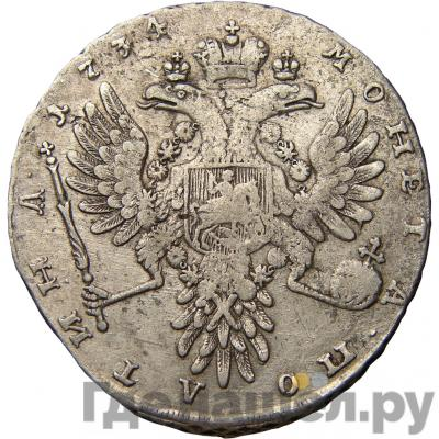 Реверс Полтина 1734 года  Цыганка