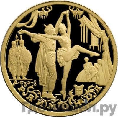 Аверс 50 рублей 1999 года ММД . Реверс: Раймонда