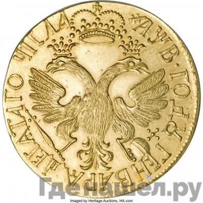 Реверс Жалованный червонец 1702 года
