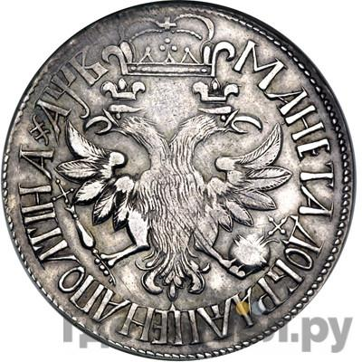 Реверс Полтина 1702 года  Архаичный портрет ПОВЕЛИТЕЛЬ