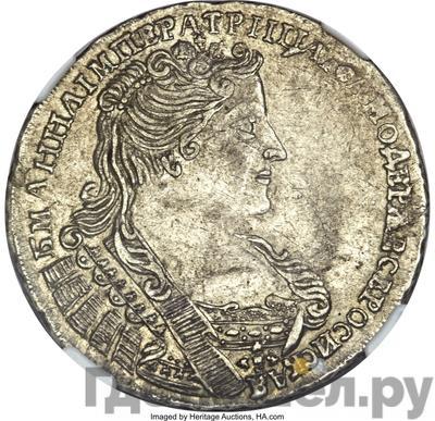 Аверс Полтина 1732 года