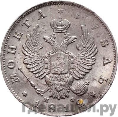 Аверс 1 рубль 1812 года СПБ МФ