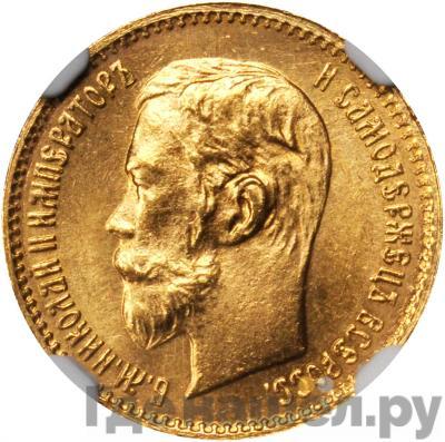 Аверс 5 рублей 1902 года АР
