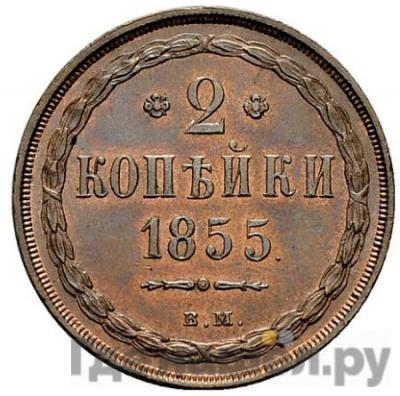 2 копейки 1855 года ВМ
