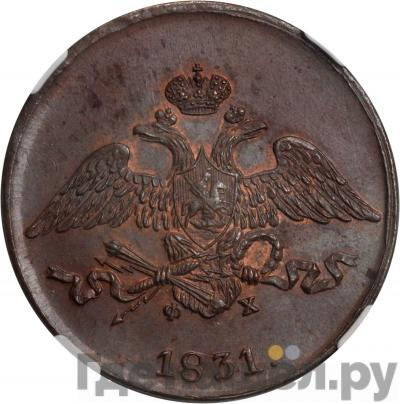 Реверс 5 копеек 1831 года ЕМ ФХ
