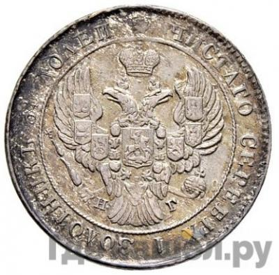 Реверс 25 копеек 1840 года СПБ НГ