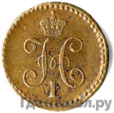 Реверс 1/4 копейки 1840 года СМ