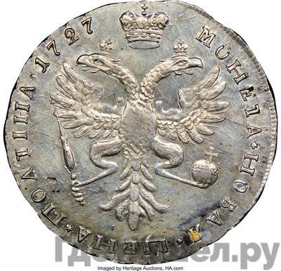 Реверс Полтина 1727 года  Московский тип