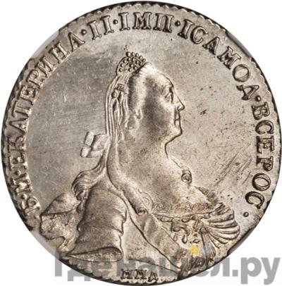 Аверс 1 рубль 1775 года ММД СА