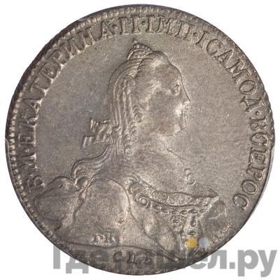 Аверс 1 рубль 1775 года СПБ ТИ ЯЧ