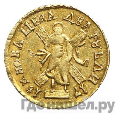 Реверс 2 рубля 1718 года