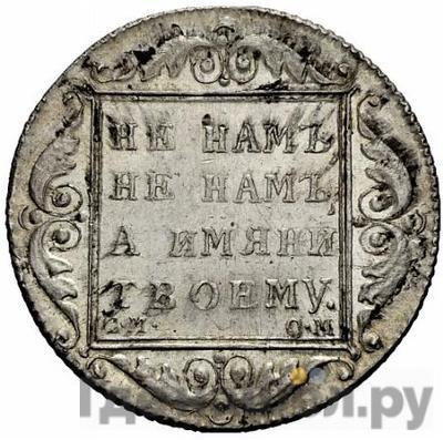 Аверс Полтина 1800 года СМ ОМ