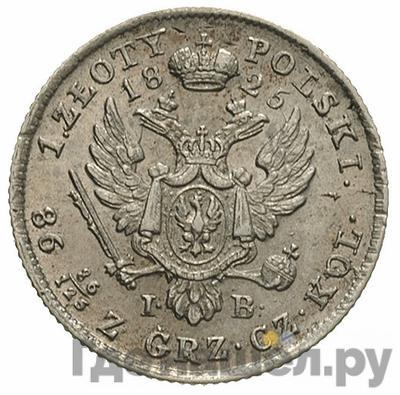 1 злотый 1825 года IВ Для Польши