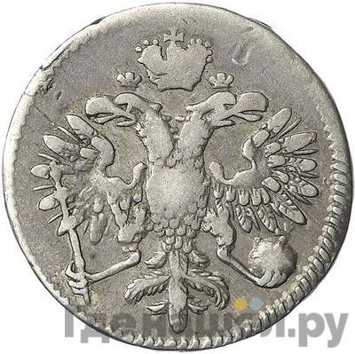 Реверс Гривенник 1713 года МД  Малые короны