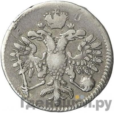 Реверс Гривенник 1713 года МД
