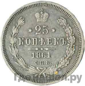 25 копеек 1861 года СПБ МИ