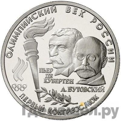 Аверс 10 рублей 1993 года ЛМД Олимпийский век России - первый конгресс МОК