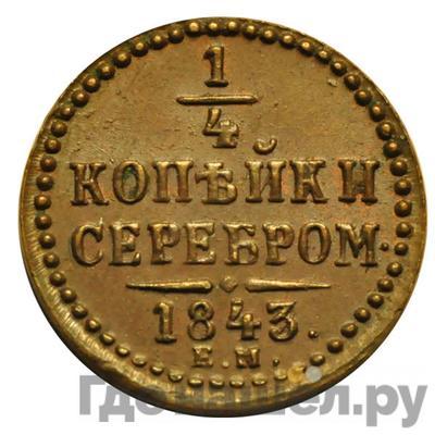 Реверс 1/4 копейки 1843 года ЕМ