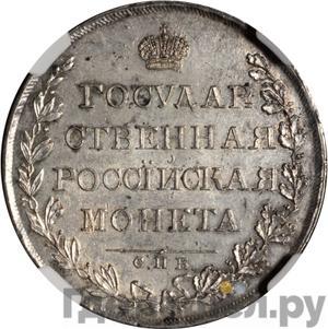 Реверс 1 рубль 1808 года СПБ МК