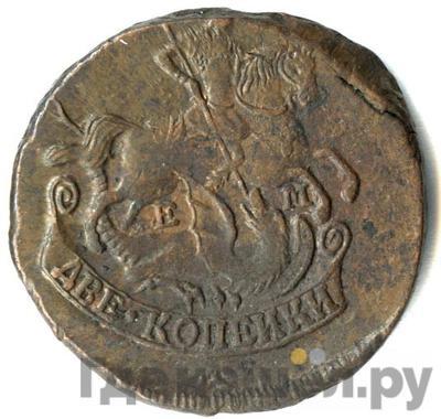 Реверс 2 копейки 1774 года ЕМ