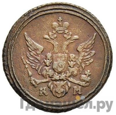 Аверс Полушка 1807 года КМ