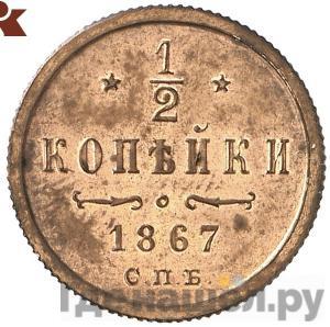Аверс 1/2 копейки 1867 года СПБ