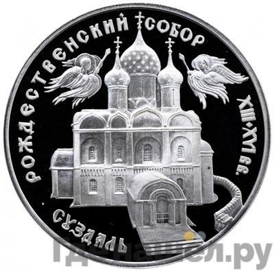 Аверс 3 рубля 1994 года ЛМД Богородице-Рождественский собор в Суздале