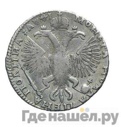 Реверс Полтина 1719 года   Арабески на груди Особый орел