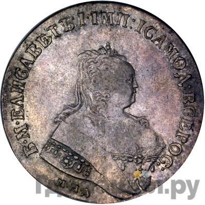 Аверс 1 рубль 1746 года ММД