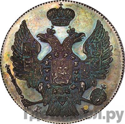 Реверс 20 копеек 1844 года СПБ КБ