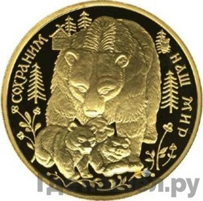 Аверс 200 рублей 1993 года ММД . Реверс: Сохраним наш мир бурый медведь