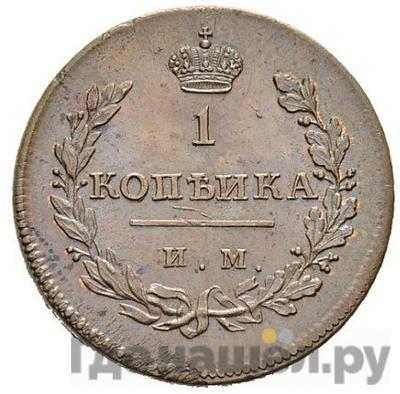 1 копейка 1811 года ИМ МК    Новодел