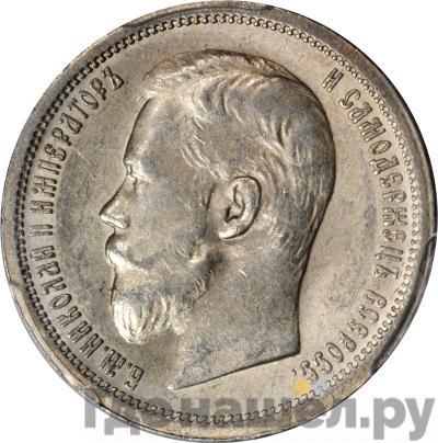 Аверс 50 копеек 1900 года ФЗ