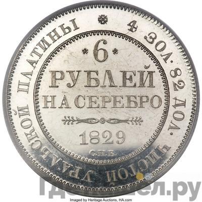 Аверс 6 рублей 1829 года СПБ
