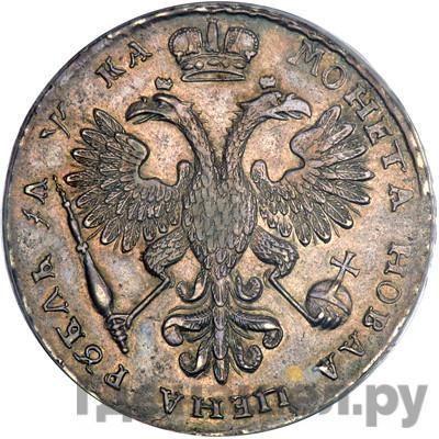 Реверс 1 рубль 1721 года К Портрет в наплечниках