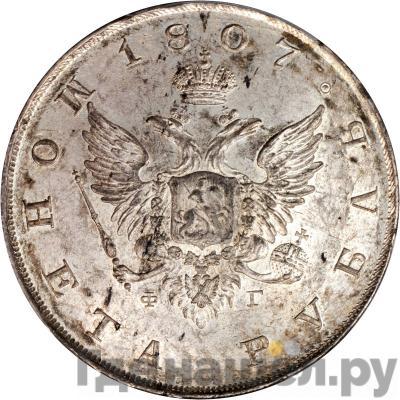 1 рубль 1807 года СПБ ФГ  Корона меньше, дата дальше от ободка Лента дальше от СПБ