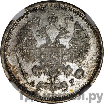 10 копеек 1886 года СПБ АГ