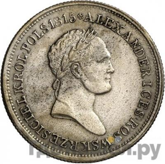 Аверс 2 злотых 1830 года FH Для Польши