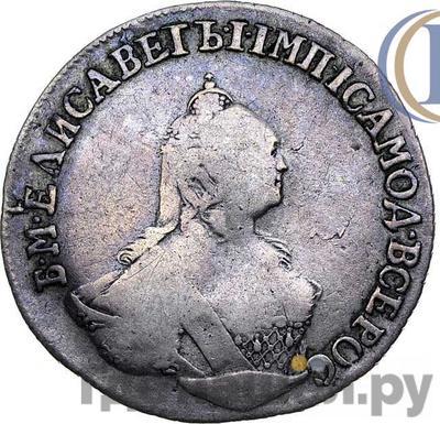 Аверс 20 копеек 1760 года Пробные