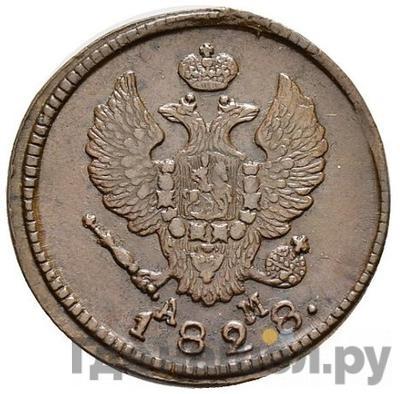 Реверс 2 копейки 1828 года КМ АМ