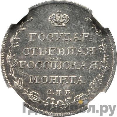 Реверс Полуполтинник 1809 года СПБ МК