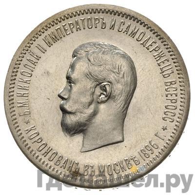 Аверс 1 рубль 1896 года АГ Коронация Николая 2