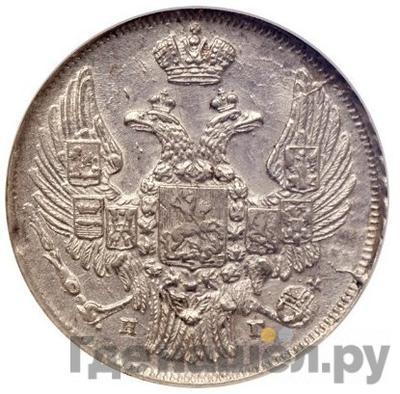 Реверс 15 копеек - 1 злотый 1840 года НГ Русско-Польские