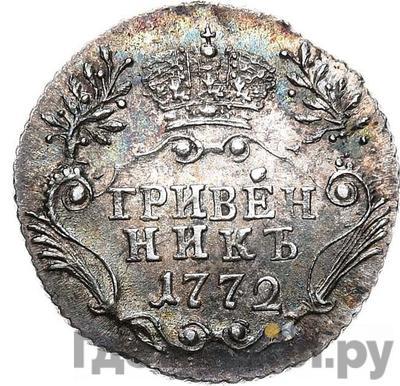 Реверс Гривенник 1772 года СПБ