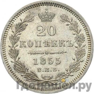 Аверс 20 копеек 1855 года СПБ НI